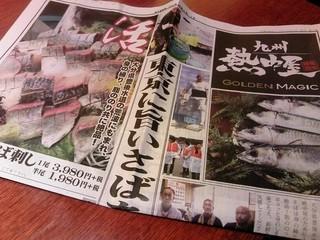 九州熱中屋 - メニューが新聞風になってます