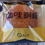 志ち乃 - カレーどら焼き(155円)