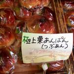 築地木村家ペストリーショップ - あんぱんセットを、おまけ付きで、1080円で購入しました。美味しかったです。