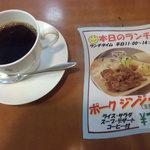 珈琲倶楽部 - ホットコーヒー