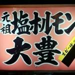 ホルモン大豊 -