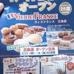 ヴィ ド フランス -
