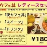 ツナグカフェ - 夜カフェ丼スイーツset¥1600税込