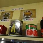 ぺろり - 山屋食品のソース、ケチャップ、S&Bカレー粉、カレクックのフィギュア