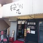 めん創 桜花 - 2014.7.16