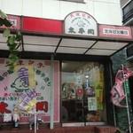 太平閣   - ここから入ってあたたかい肉まんを購入♪冷凍もあります