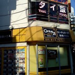 タイ呑み トレンディ - 祐天寺駅ロータリーからバス通りにはいってすぐの左側