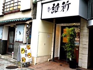 麺や 維新 - 目黒駅から徒歩5分の目黒通り沿いにお店がある。