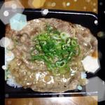 吉野家 - ねぎ塩ロース丼♡