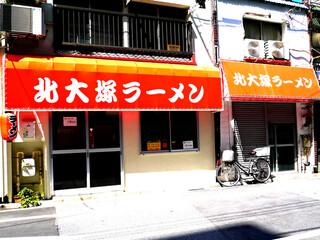 北大塚ラーメン - 2014年3月。昔の店舗(右)の隣りに移転。