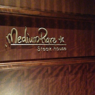 ステーキハウス ミディアムレア
