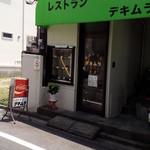 レストラン・デキムラ -