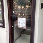 レストラン・デキムラ - ランチ
