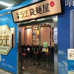 日清ラ王 袋麺屋 - JR渋谷駅山手線内回りホーム(中央)にあるこのド派手な外観♪