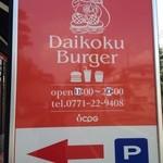 ダイコクバーガー - 営業時間が変更となっています。