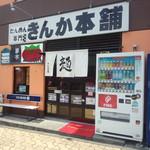 きんか本舗 - 2013.9.7