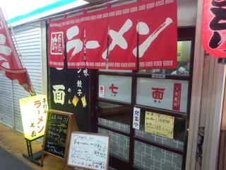 七面 - 2014.9.8