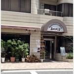 高田牧舎 -