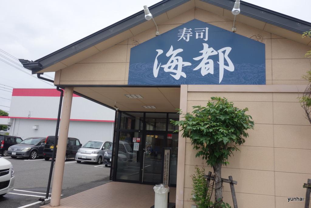海都 築港店