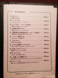 梅蔵 - アンティパストメニュー^ ^ 2014.7訪問^ ^