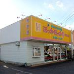 ほっかほっか亭 - ほっかほっか亭 円座店
