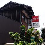 地鶏の店 外山商店 -