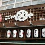 こだわり麺や 高松店 -