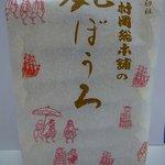村岡総本舗 佐賀駅北口店 - 商品の外袋です。(表面)