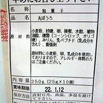 村岡総本舗 佐賀駅北口店 - 商品の外袋です。(裏面)