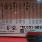 軽中華 香龍 - '09・12・15 メニュー