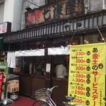 七津屋 - お店全容