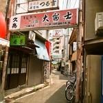 十三 大富士 - 細い路地の奥にお店はある