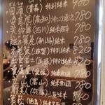 29075617 - 日本酒メニューは、店内ボードに