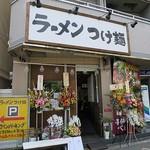 29075832 - ラーメン・つけ麺 一麺生