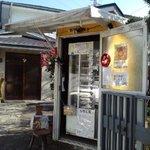 焼菓子工房かわむら - ご自宅前にある自販機