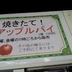 焼菓子工房かわむら - 焼きたてアップルパイはすぐに売れきれ。