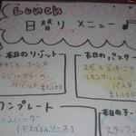 Rizottokafetoukyoukichi - 本日のリゾットbyアライグマのニコちゃん好き
