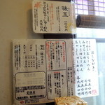 らーめん楓 - 2014年7月17日(木) 小上がり席のメニュー表