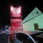 カレー居酒屋エンフク -