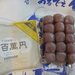 29087166 - 阿波名物 ぶどう饅頭、幸運のお守り札(幸運くじ)付