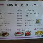 ファーマーズカフェ大芦家 - 夏メニュー(2012.08.03)