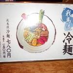 麺屋台 我馬 - 冷麺780円が始まってました
