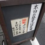百々亭 - メニュー看板