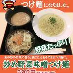 四麺 - 四麺人気ナンバー1メニュー炒め野菜味噌ラーメンがつけ麺になりました!