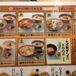今日亭 都島店 - お昼の日替わり丼定食メニュー(7月)