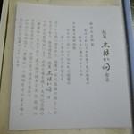丹六園 - 志ほがま