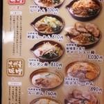 29102202 - メニュー(信州味噌・九州麦味噌)