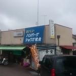 Hokushinkenshiyokudou - お店外観@2014.07