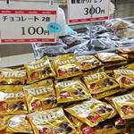 名糖産業 - 2袋で100円!
