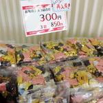名糖産業 - お徳用だけど300円はそれほどお値打ちでは無い?